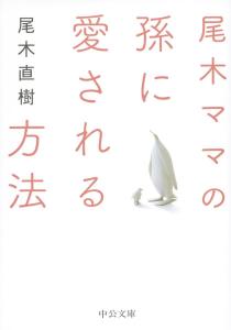 中公文庫「尾木ママの孫に愛される方法」