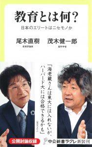 「教育とは何?-日本のエリートはニセモノか」