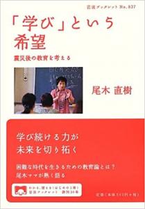 「学び」という希望_震災後の教育を考える