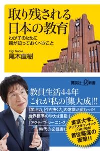 取り残される日本の教育~わが子のために親が知っておくべきこと~